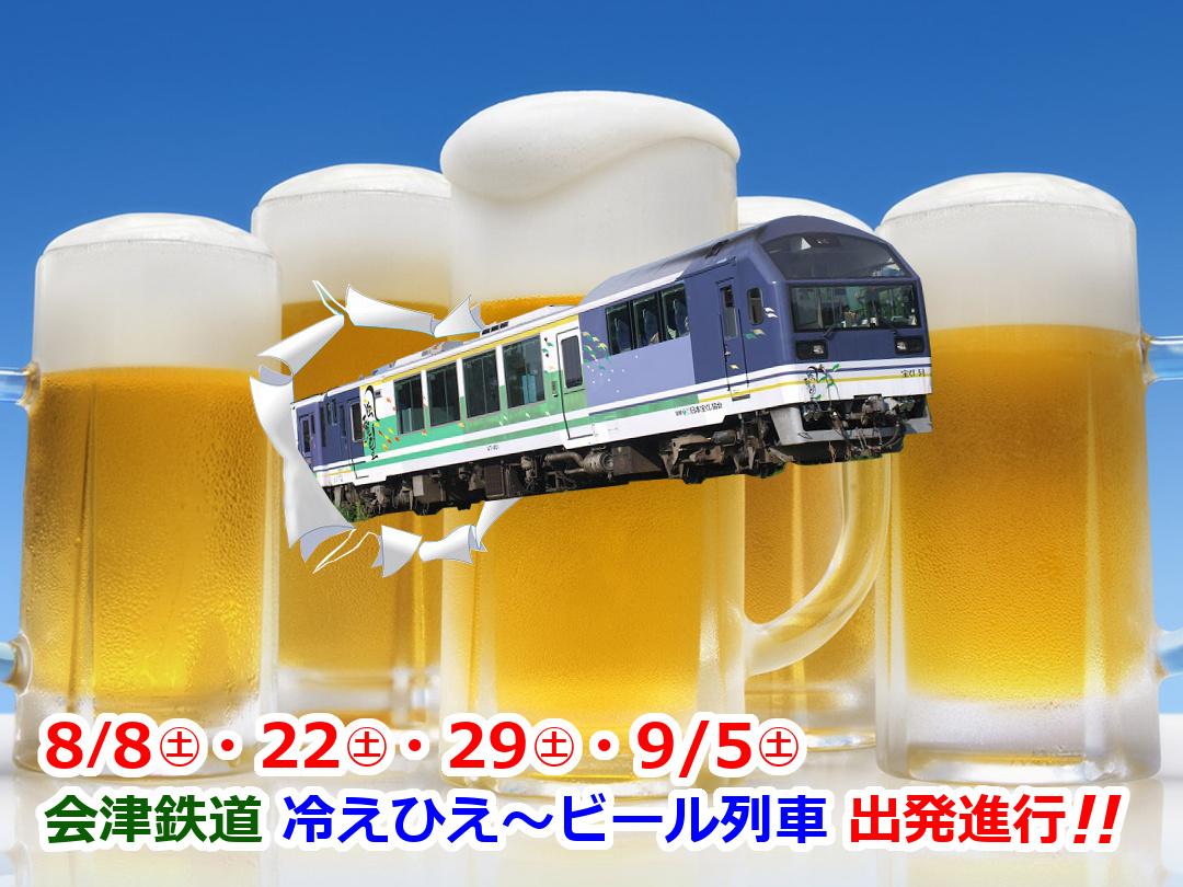 会津鉄道 冷え冷え~ビール列車写真