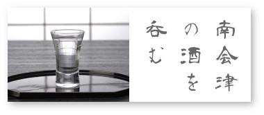 南会津の酒
