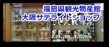 大阪サテライトショップ