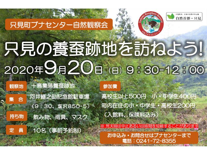 只見町ブナセンター自然観察会「只見の養蚕跡地を訪ねよう!」写真