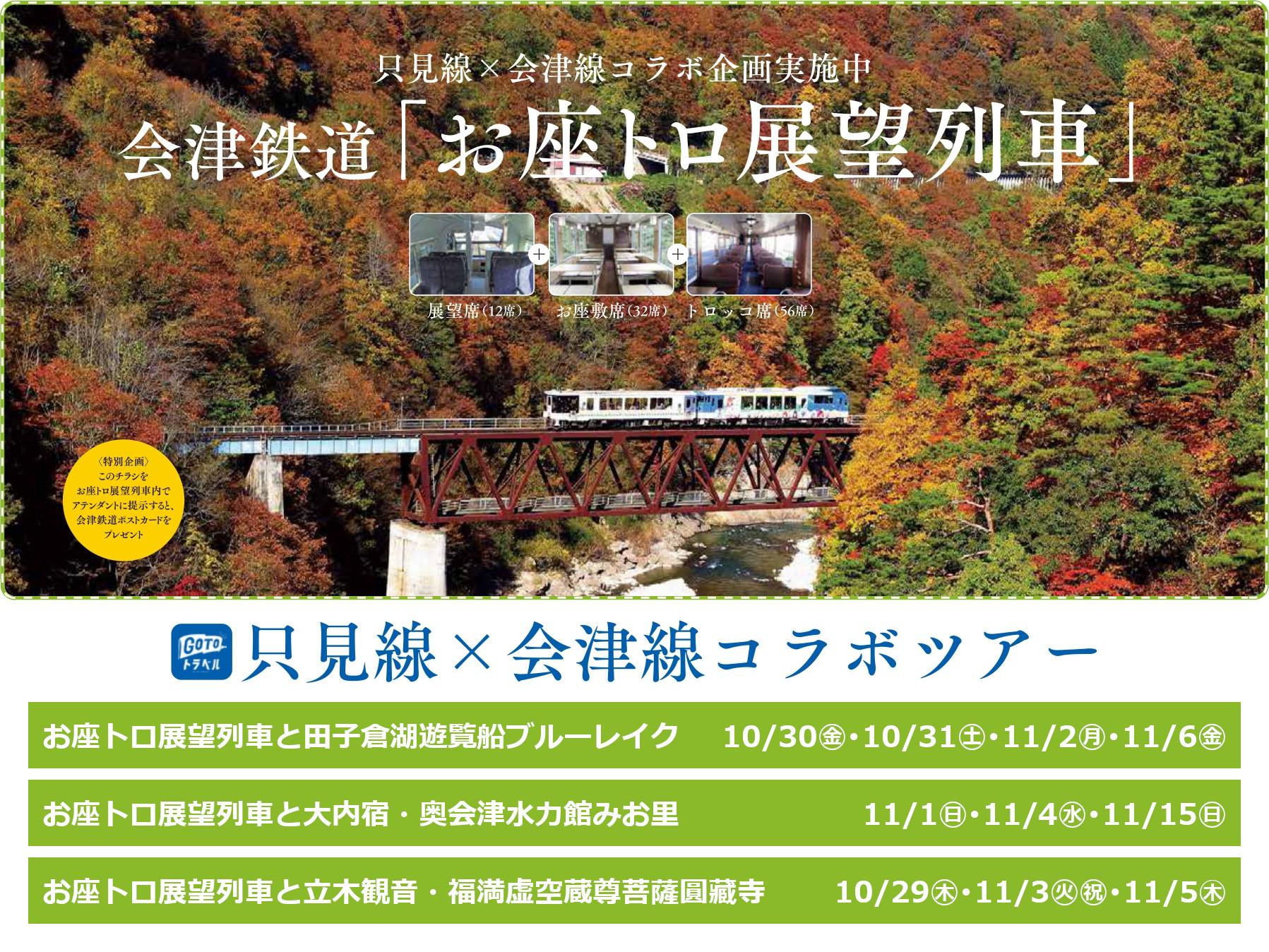 会津鉄道 只見線
