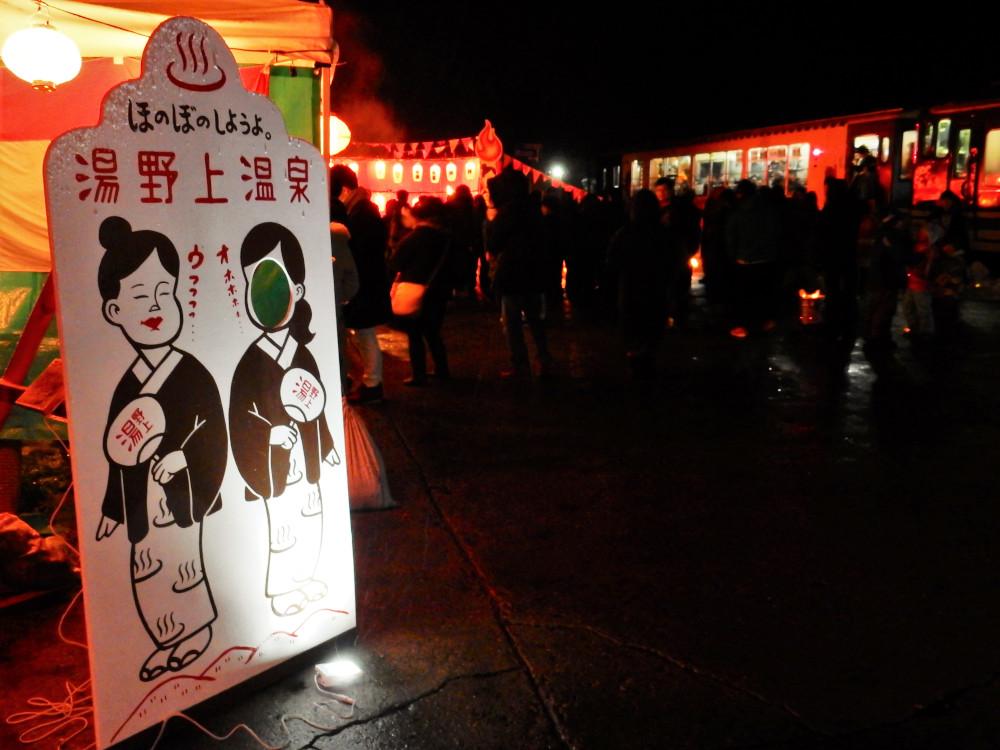 湯野上温泉火祭り