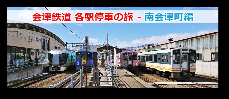 南会津 鉄道