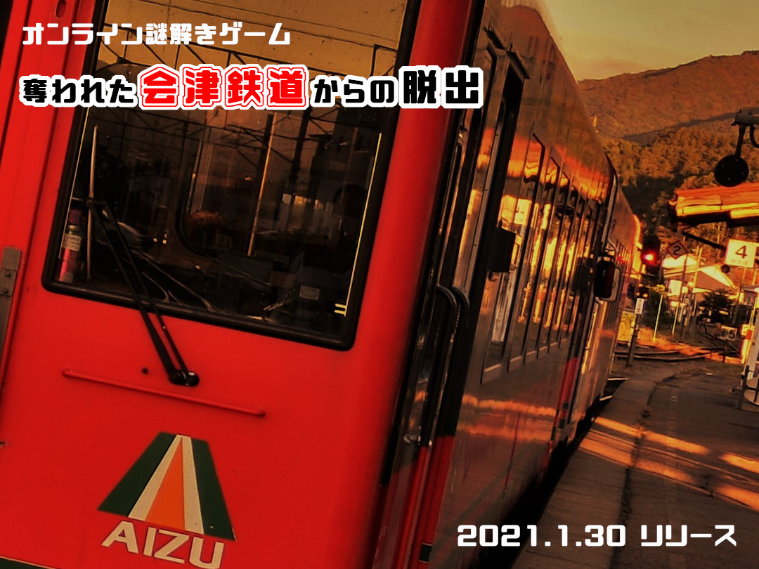 会津鉄道脱出
