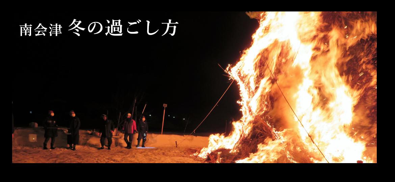 南会津 冬の過ごし方