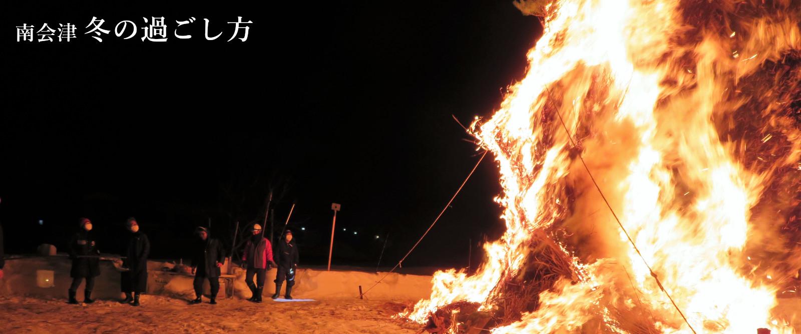 南会津地域の冬の過ごし方