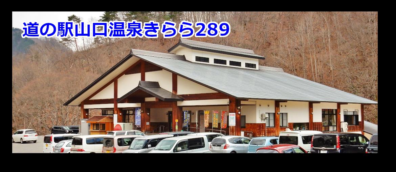 道の駅きらら289
