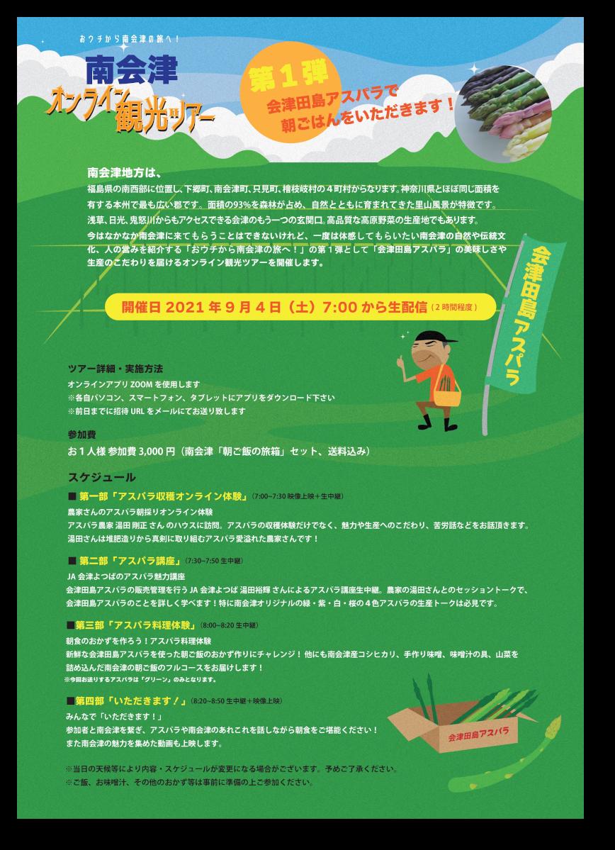 南会津オンライン観光ツアー