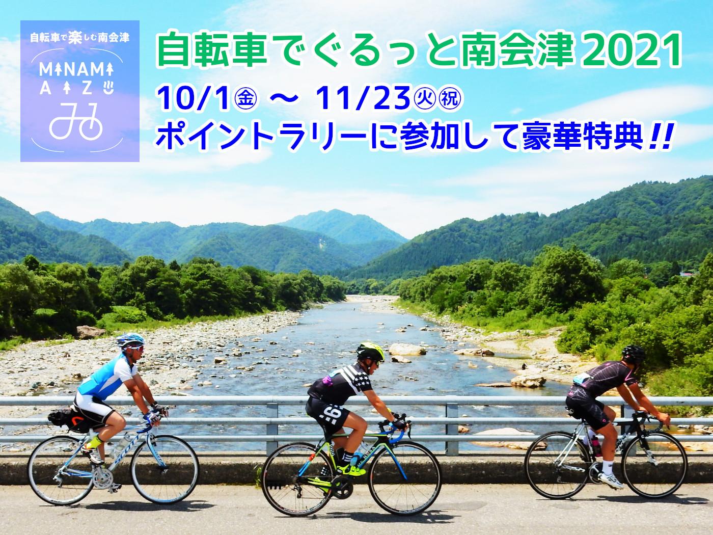自転車でぐるっと南会津2021